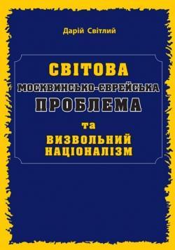 Світова москвинсько-єврейська проблема та визвольний націоналізм