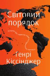 Світовий порядок. Роздуми про характер націй в історичному контексті. Нова обкл. - фото обкладинки книги