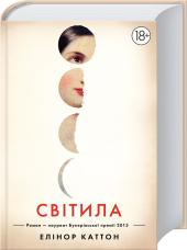 Світила - фото обкладинки книги