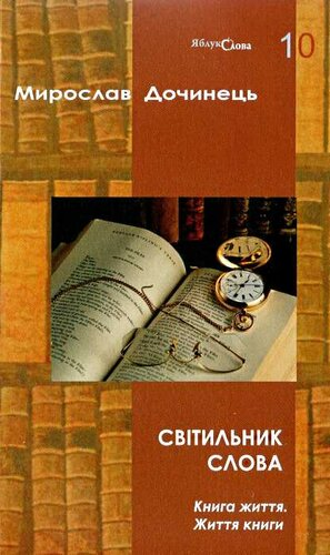 Книга Світильник слова
