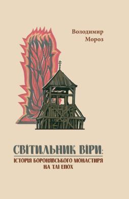 Світильник віри: історія Боронявського монастиря на тлі епох - фото книги