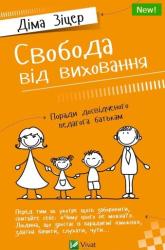 Свобода від виховання - фото обкладинки книги