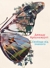 Свобода від знаного - фото обкладинки книги