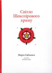 Свтiло шекспiрового храму: статті, переклади. - фото обкладинки книги