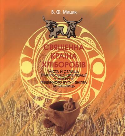 Книга Священна країна хліборобів