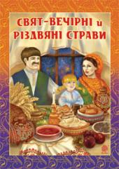 Свят-вечірні й Різдвяні страви - фото обкладинки книги