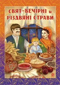 Книга Свят-вечірні й Різдвяні страви