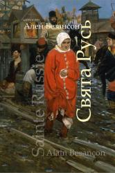Свята Русь - фото обкладинки книги