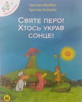 Святе перо! Хтось украв сонце! - фото обкладинки книги