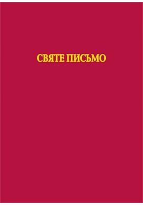 Книга Святе Письмо