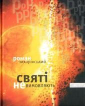Святі не вимовляють «р» - фото обкладинки книги
