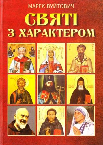 Книга Святі з характером