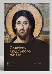 Святість людського життя - фото обкладинки книги