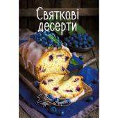 Святкові десерти - фото обкладинки книги