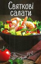 Книга Святкові салати