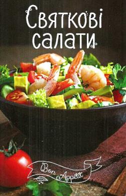 Святкові салати - фото книги