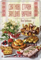 Святкові страви Західної України - фото обкладинки книги