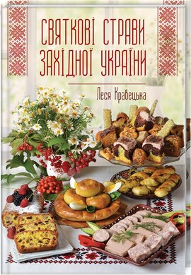 Святкові страви Західної України - фото книги