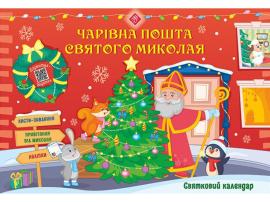 Святковий адвент-календар. Чарівна пошта Святого Миколая - фото книги