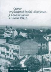 Свято стрілецької дивізії «Галичина» у Станиславові 11 липня 1943 р. - фото обкладинки книги