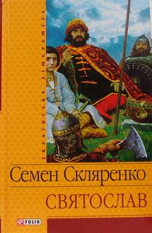 Книга Святослав