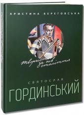 Святослав Гординський. Творчість за півстоліття - фото обкладинки книги