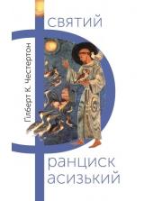 Святий Франциск Асизький - фото обкладинки книги