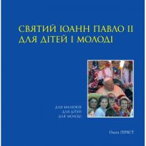 Книга Святий Іоанн Павло ІІ для дітей і молоді