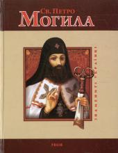 Святий Петро Могила - фото обкладинки книги