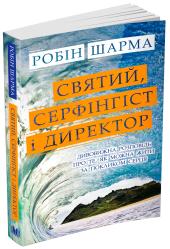 Святий, Серфінгіст і Директор - фото обкладинки книги