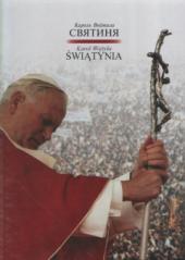 Святиня - фото обкладинки книги