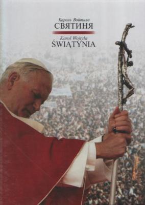 Книга Святиня
