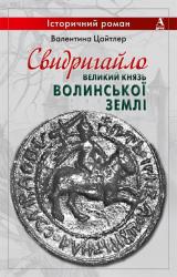 Свидригайло - великий князь волинської землі - фото обкладинки книги