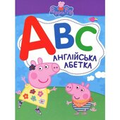 Свинка Пеппа. Англійська Абетка - фото обкладинки книги