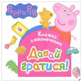Свинка Пеппа. Давай гратися! (книжка з віконечками) - фото обкладинки книги