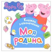 Свинка Пеппа. Моя родина (книжка з віконечками) - фото обкладинки книги