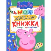 Свинка Пеппа. Моя улюблена книжка (книжка з віконечками) - фото обкладинки книги