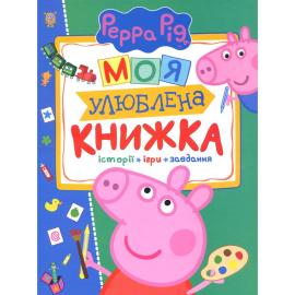 Свинка Пеппа. Моя улюблена книжка (книжка з віконечками) - фото книги