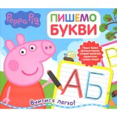 Свинка Пеппа. Пишемо букви. Пиши і стирай - фото обкладинки книги