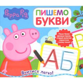 Свинка Пеппа. Пишемо букви. Пиши і стирай - фото книги