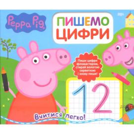Свинка Пеппа. Пишемо цифри. Пиши і стирай - фото книги