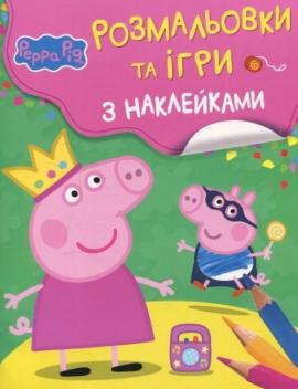 Свинка Пеппа. Розмальовки та ігри з наклейками - фото книги