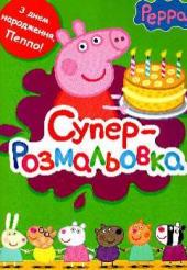 Свинка Пеппа. Супер розмальовка - фото обкладинки книги