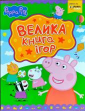 Свинка Пеппа. Велика книга ігор - фото обкладинки книги