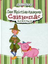 Свинопас - фото обкладинки книги