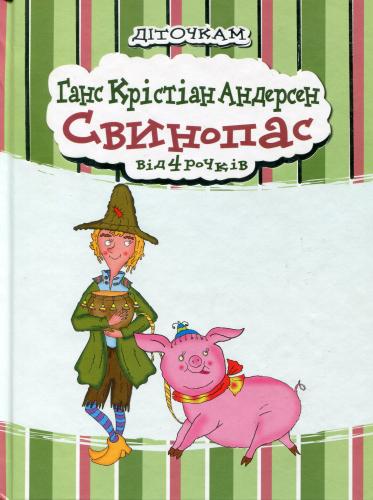 Книга Свинопас