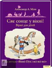 Сяє сонце у вікні! Вірші для дітей - фото обкладинки книги