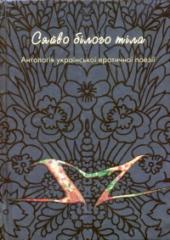 Сяйво білого тіла - фото обкладинки книги