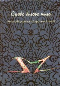 Книга Сяйво білого тіла