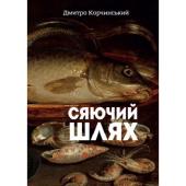 Сяючий шлях - фото обкладинки книги